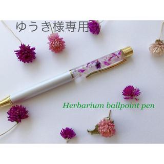 ハーバリウムボールペン+替え芯付き(その他)