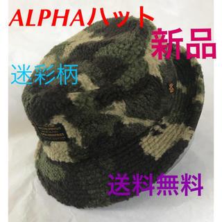 アルファ(alpha)の(新品)ALPHAボアハット‼️お洒落迷彩柄❣️暖か(ハット)