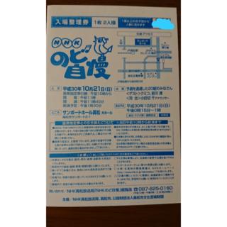 10/21(日) NHK のど自慢 サンポートホール高松 男性名義(その他)