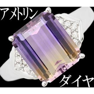 アメトリン ダイヤ サファイア 指輪 リング K18WG バイカラー 15号(リング(指輪))