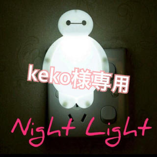 ディズニー(Disney)のkeko様専用 ベイマックス ライト(蛍光灯/電球)