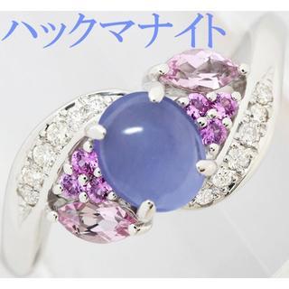 ハックマナイト ダイヤ トルマリン サファイア Pt900 リング 指輪 20号(リング(指輪))