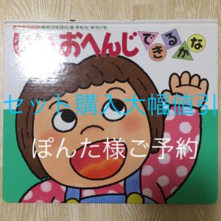 いいおへんじ(絵本/児童書)