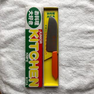 キヤ(Kiya)の子ども用包丁 (木屋 ジュニアキッチンナイフ)(調理道具/製菓道具)