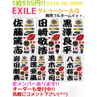 EXILE タトゥーシール③ オーダー受付中 ボディーシール