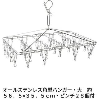 MUJI (無印良品) - 無印良品 オールステンレス 角形ハンガー 大
