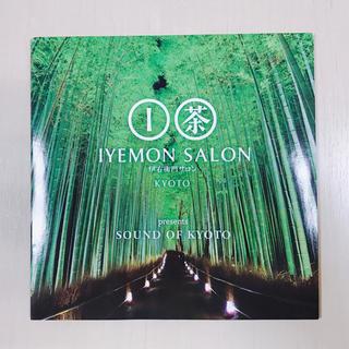伊右衛門サロン京都 presents Sound Of Kyoto 伊右衛門CD(ジャズ)