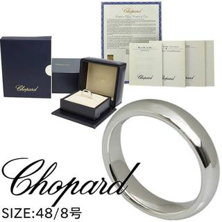 ショパール(Chopard)のショパール 827334 リング ホワイトゴールド 8号 新品(リング(指輪))
