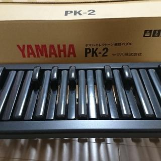 ヤマハ(ヤマハ)のヤマハ エレクトーン 補助ペダル PK-2(エレクトーン/電子オルガン)