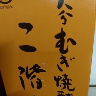 専用 二階堂 吉四六 瓶 720ml 160本(焼酎)