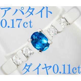 アパタイト ダイヤ K18WG リング 指輪 ネオンカラー 蛍光色 11号(リング(指輪))