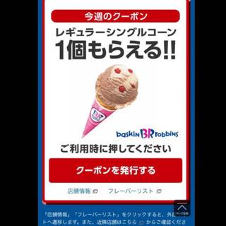アイスクリーム(ICE CREAM)のサーティワン ソフトバンク 2つ(フード/ドリンク券)