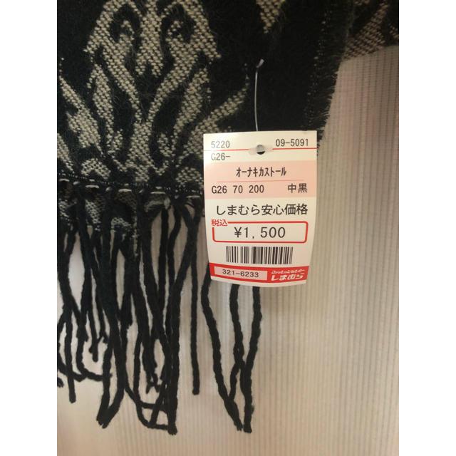 しまむら(シマムラ)のR様専用/お取り置き 新品 オーナメント柄ストール レディースのファッション小物(ストール/パシュミナ)の商品写真