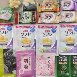 入浴剤17個セット(入浴剤/バスソルト)