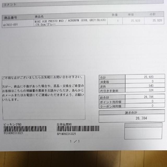 NIKE(ナイキ)のアクロニウム エアプレスト メンズの靴/シューズ(スニーカー)の商品写真
