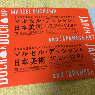 マルセル・デュシャンと日本美術 ペアチケット(美術館/博物館)