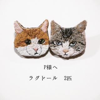 P様 専用ページ(コサージュ/ブローチ)