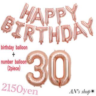 大人気✨ BIG 誕生日 数字 バルーン セット おまとめ(ウェルカムボード)
