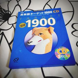 ターゲット(Target)の【英単語ターゲット1900CD】(参考書)