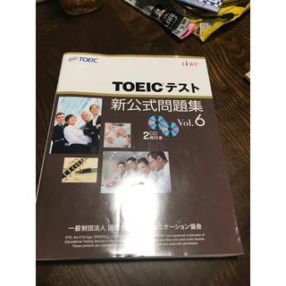 TOEIC新公式問題集 Vol6