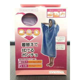 スワンズ(SWANS)の【楽天ランキング入賞商品】SWANS スワンズ 着るタオル(マリン/スイミング)