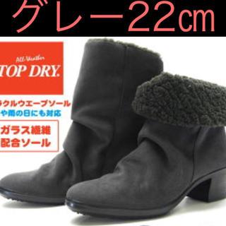 アサヒシューズ(アサヒシューズ)の22㎝ アサヒ トップドライ Gore-Tex 防水ブーツ 日本製 即購入⭕️(ブーツ)