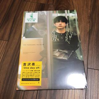 ワニブックス(ワニブックス)の吉沢亮 サイン入り 写真集 未使用品(男性タレント)