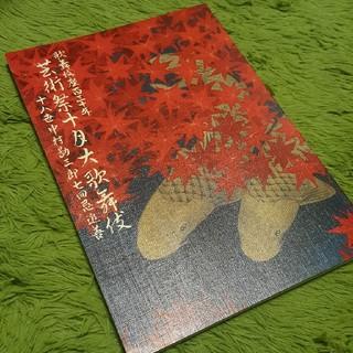 芸術祭十月大歌舞伎 筋書(伝統芸能)