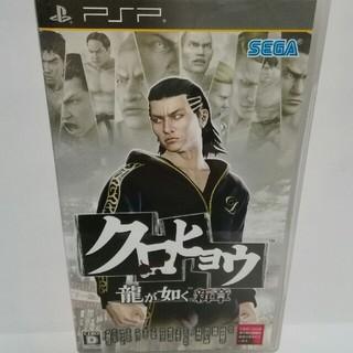 プレイステーションポータブル(PlayStation Portable)のPSPソフト 『 クロヒョウ 龍が如く新章』(携帯用ゲームソフト)