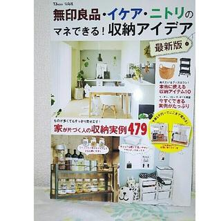 ムジルシリョウヒン(MUJI (無印良品))の無印良品 IKEA ニトリの収納アイデア(住まい/暮らし/子育て)