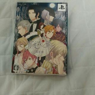 プレイステーションポータブル(PlayStation Portable)のPSPゲーム「宵夜森ノ姫 初回限定版」即決価格(携帯用ゲームソフト)