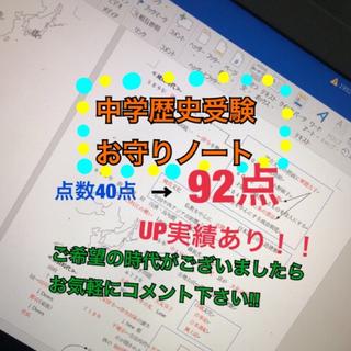 歴史 受験お守りノート (参考書)