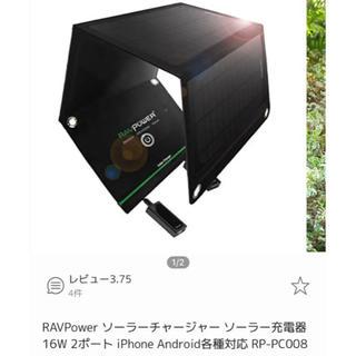 アマダナ(amadana)のRAVPower ソーラーチャージャー ソーラー充電器(PC周辺機器)