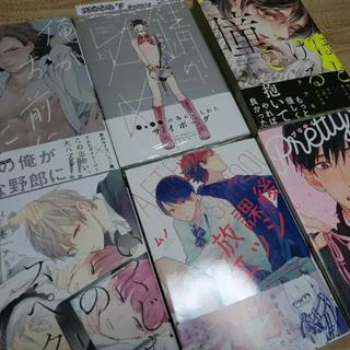 漫画 新刊あり BL ※追加しました(ボーイズラブ(BL))