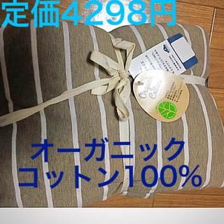 MUJI (無印良品) - 掛け布団カバー ダブルロングサイズ190✖︎210 オーガニックコットン100%