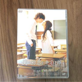 ショウガクカン(小学館)の僕の初恋を君に捧ぐ DVD(日本映画)