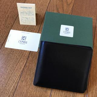 キプリス(CYPRIS)のキプリス  レーニアカーフ 財布(折り財布)