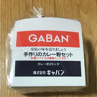 ギャバン(GABAN)の手作りカレー粉セット スパイス(調味料)