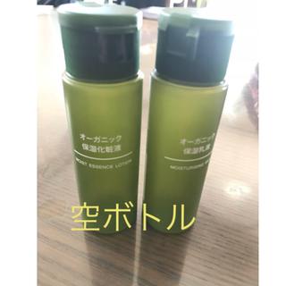 MUJI (無印良品) - 空ボトル 無印良品 オーガニック保湿化粧液&乳液 50ml