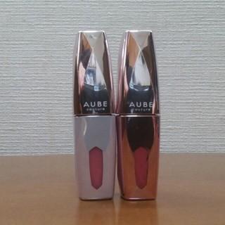 オーブクチュール(AUBE couture)のオーブ クチュール 美容液ルージュ セット(リップグロス)