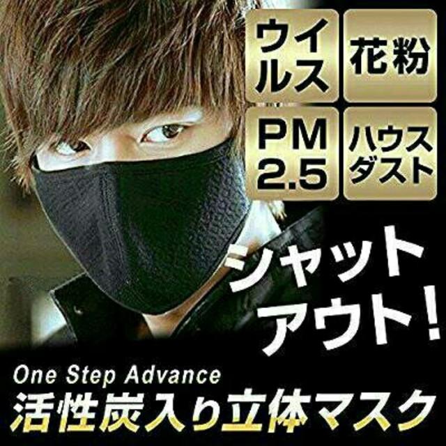 クレドポー マスク / ブラックマスク 黒マスク 1枚の通販