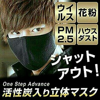 ブラックマスク 黒マスク 1枚(アメニティ)