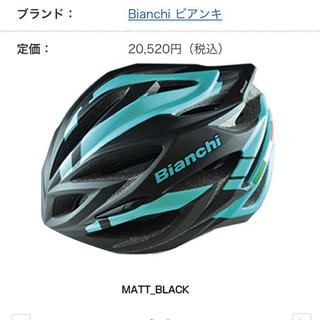 Bianchi - Bianchi OGKカブト 自転車ヘルメット チェレステ 艶消し黒