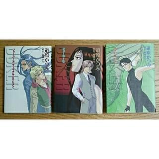ジョーカー JOKER 3~5 (ウィングス文庫) 道原かつみ(少年漫画)