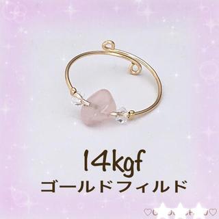 14kgf  ローズクオーツ リング 指輪 14金 k14 天然石(リング)
