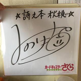 鈴木みのり サイン色紙 詞之本秋穂 カードキャプターさくら(サイン)