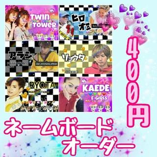 【LDHネームボードオーダー♡】