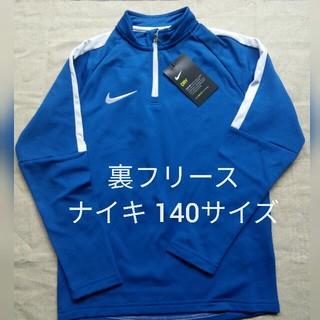 ナイキ(NIKE)の新品 ナイキ ジュニア  DRI-FIT ロングスリーブ トップ  サッカー(Tシャツ/カットソー)