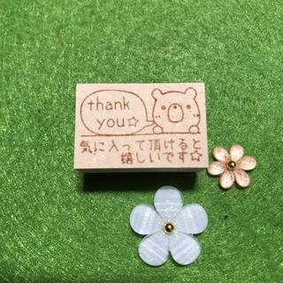 thank you気に入ってくま2.3(はんこ)