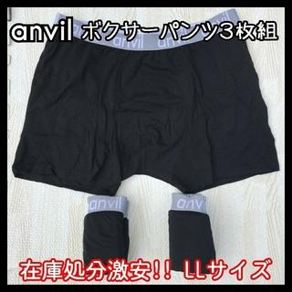 アンビル(Anvil)の送料無料!3枚組〈ブラック/LL〉新品 anvil ボクサーパンツ メンズ 下着(ボクサーパンツ)